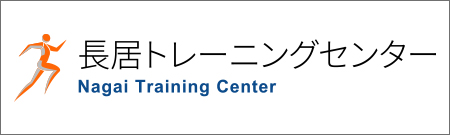 長居トレーニングセンター